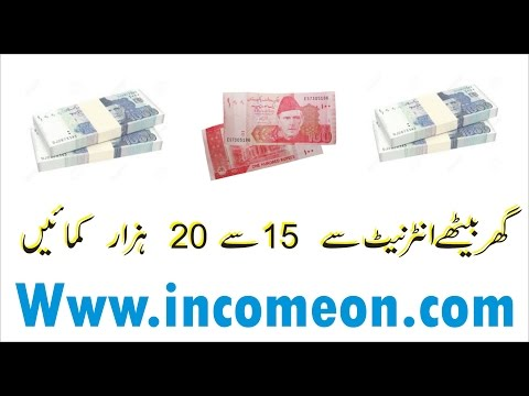 Earn money online free in Pakistan 2016 Urdu