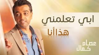 عصام كمال - ابي تعلمني (النسخة الأصلية) | 2005