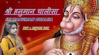 SRI HANUMAN CHALISA / श्री हनुमान चालीसा / SINGER : ANUPAMA DAS