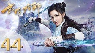 【玄门大师】(ENG SUB) The Taoism Grandmaster 44 热血少年团闯阵救世(主演:佟梦实、王秀竹、裴子添)