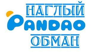наглый обман в pandao