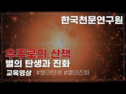 별의 탄생과 진화