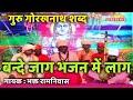 guru gorakh nath shabad bande jag bhajan mein lag by bhakat ramniwas video download