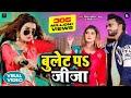 VIDEO | बुलेट प जीजा | Vinay Pandey Sanu | Shilpi Raj | Ft. Akanksha Dubey | Viral Devigeet 2021
