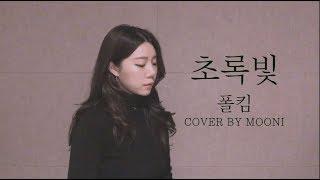 초록빛   폴킴 (Traffic Light   Paul Kim) #7 COVER BY MOONI(문희원)