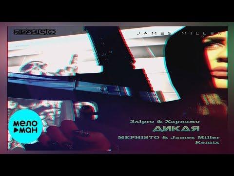3XL PRO & Харизмо - Дикая (Mephisto & James Miller Remix) Single 2019