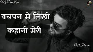 Bachpan Me Likhi Kahani Mere Khalnayak Sad Whatsapp Status For Boys By Mydeeplove