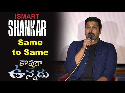 Hero Akash Controverstial Pressmeet About Ismart Shankar