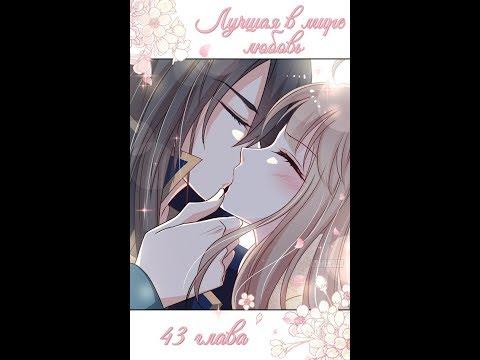 """Озвучка манги """"Лучшая в мире любовь"""" 43 глава"""
