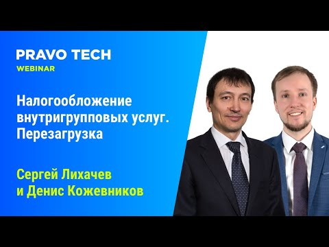 Вебинар Pravo Tech: «Налогообложение внутригрупповых услуг. Перезагрузка»