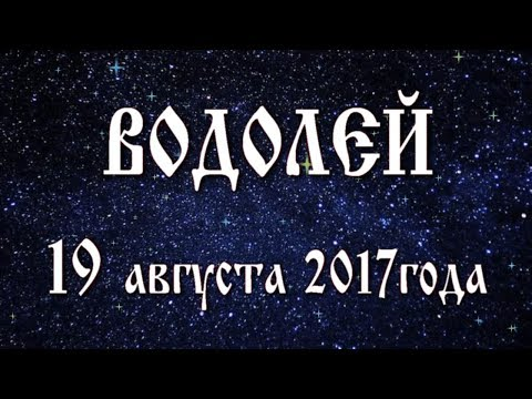 Гороскоп на 2016 год на 28 марта 2016