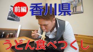 ぶらりうどん下車の旅前編/さぬきうどん/香川