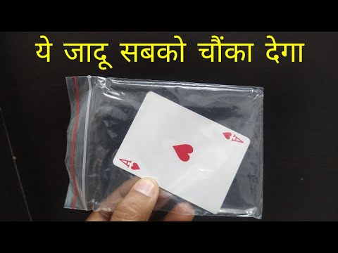 Easy Card Magic Trick Tutorial in Hindi | Magic Show Online | Download Roz Dhan App to Earn Money!