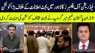 Tajar Baradri Ka Hakomati Budget Ka Boycott | News Night | 9 July 2021 | Lahore Rang