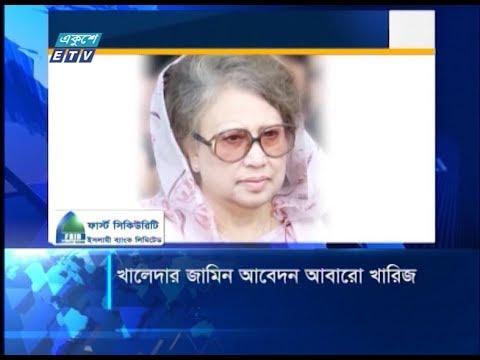 খালেদা জিয়ার জামিন আবেদন আবারো খারিজ | ETV News