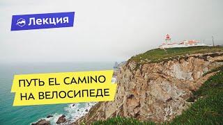 Путь El Camino: на велосипеде из Сен-Жан-пью-де-По до Финистерре