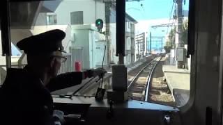 前面展望江ノ島電鉄藤沢→鎌倉2018.02.18吊り掛けHD