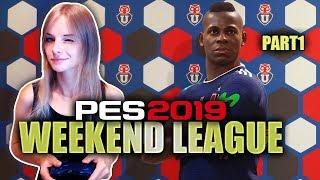 Weekend League в PES19 \ PART1