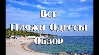 Пляжи Одессы 2018 . Актуальные цены, полный обзор с ценами   Рейтинг пляжей одессы