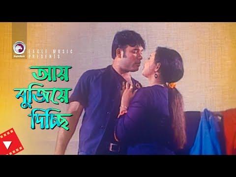 Ay Bujiye Dicchi | Movie Scene | Sohel | Doly | Boyfriend Girlfriend Romance