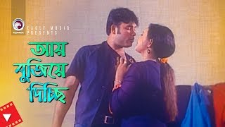 Ay Bujiye Dicchi | Movie Scene | Sohel | Doly | Boyfriend Girlfriend Romance