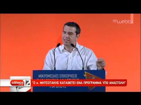 Αλέξης Τσίπρας: Αφήσαμε πίσω τα μνημόνια-Πουλάνε φύκια για μεταξωτές κορδέλες | 25/06/2019 | ΕΡΤ