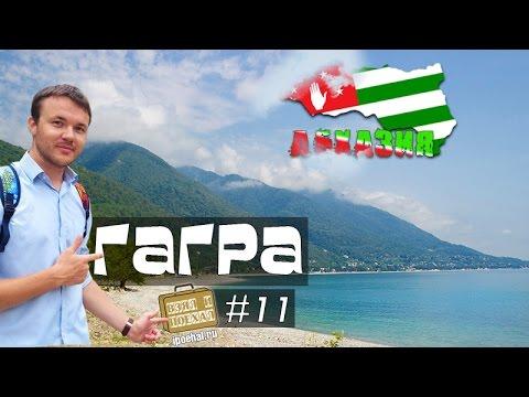 Взял и Поехал #11 Гагра, Абхазия. Обзор курорта
