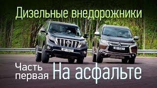 Mitsubishi Pajero Sport и Toyota Land Cruiser Prado. Сравнительный тест, первая серия