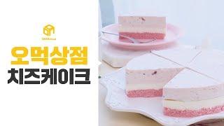 [다다푸드] SNS 대란템으로 유명해, 오먹상점 치즈케이크