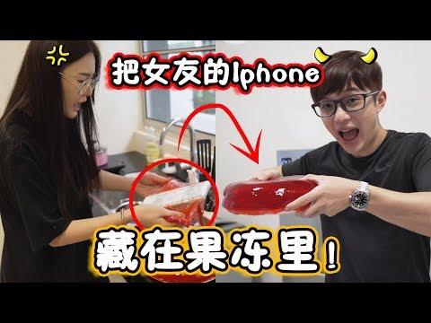 把女友的Iphone凝固在果凍中!讓她找到抓狂!?
