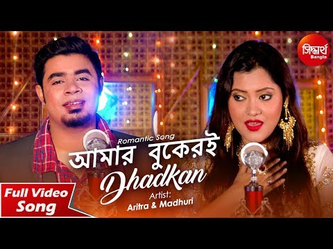 Aamar Bukeri Dhadkan | New Romantic Bangla Song | Aritra Dasgupta & Madhuri Dey | Siddharth Bangla