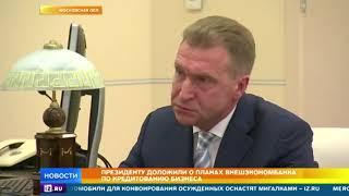 Президенту РФ доложили о планах ВЭБ по кредитованию бизнеса