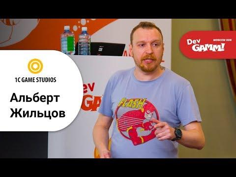 Альберт Жильцов (1C game studios) - Стыд и деньги