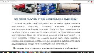 """Правда о """"Югра Нефтетрейд"""". Неужели сайт """"ugraneftetrade.ru"""" - мошенники?"""