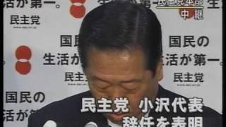 民主党小沢代表辞任記者会見その1