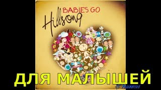 Хиллсонг Дети Колыбельные Hillsong lullabies Baby
