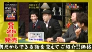 「人志松本のすべらない話」夢のオールスター戦DVD発売