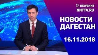 Новости Дагестана за 16.11.2018 год