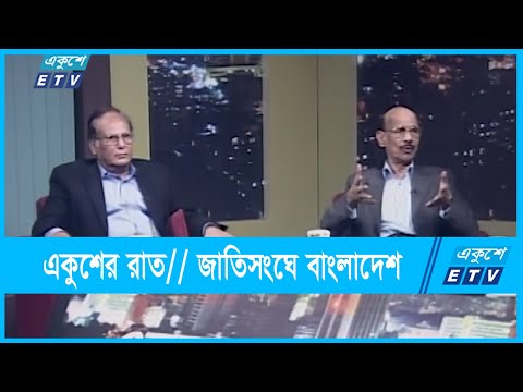 একুশের রাত    জাতিসংঘে বাংলাদেশ    05 October 2021    Ekusher Raat    ETV Talk Show
