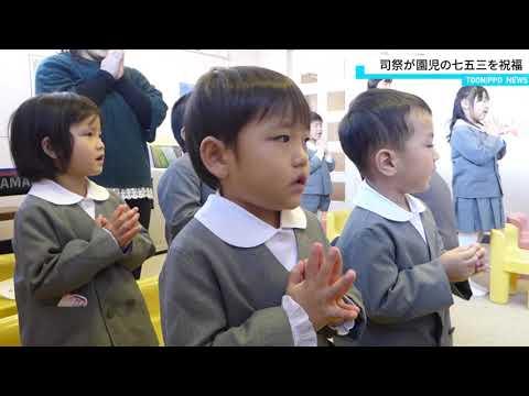 司祭が幼稚園児の七五三を祝福/五戸