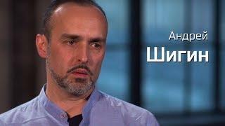 По-живому. Андрей Шигин