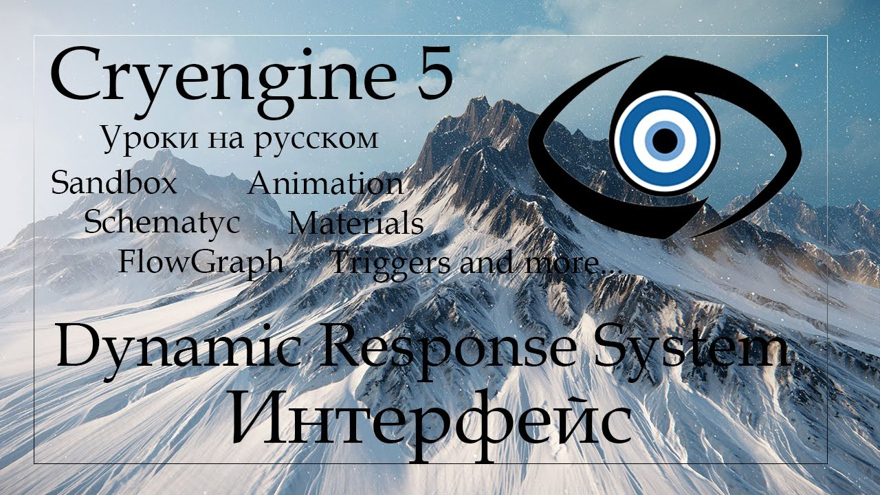 CRYENGINE 5 - Dynamic Response System (Interface)