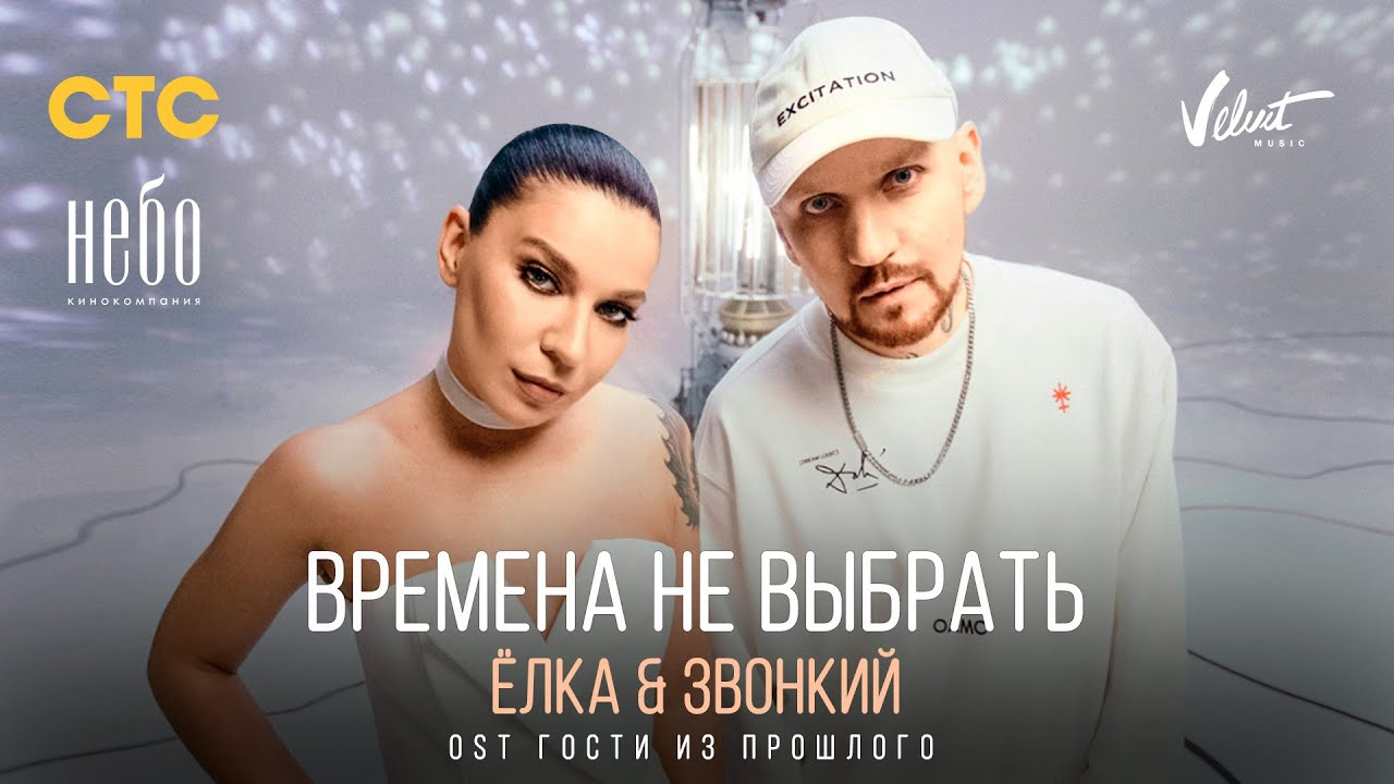 Ёлка & Звонкий — Времена не выбрать (OST Гости из прошлого)