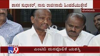 'Me & Dr Sudhakar Will Withdraw Our Resignation': MTB Nagaraj | SIddaramaiah Finally Pacifies MTB