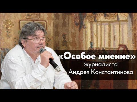 Особое мнение / Андрей Константинов // 24-04-19