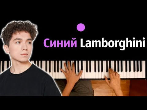 Rakhim - Синий Lamborghini ● караоке | PIANO_KARAOKE ● ᴴᴰ + НОТЫ & MIDI