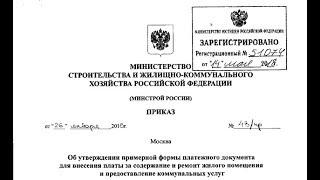 Утверждённый платёжный документ за коммунальные услуги и капитальный ремонт