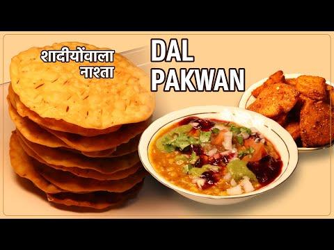 Dal Pakwan & Aloo Tuk   शादियों वाला टेस्टी नाश्ता 1 बार बनाएंगे तो गारंटी है स्वाद भूल नहीं पाएंगे