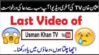 Last Video of Usman Khan TV !! Need Ur Prays