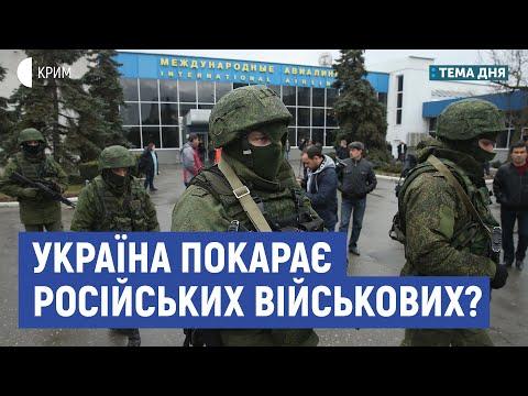 Україна покарає російських військових? | Микола Хавронюк | Тема дня